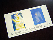 060507_inui.jpg