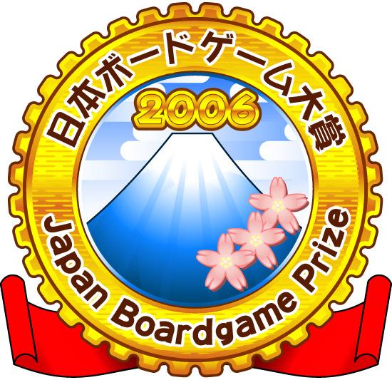 jbp2006_logo.jpg