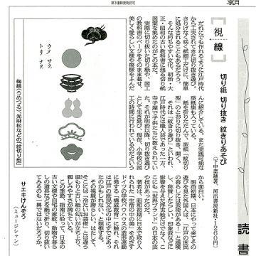 asahi_100110_monkiri.jpg