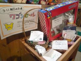 1108_shien_sale.jpg