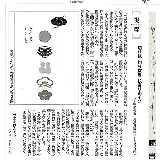 http://www.hyakuchomori.co.jp/blog2/i/asahi_100110_monkiri.jpg