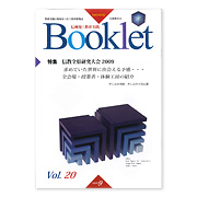 shinkyo_booklet_0909.jpg