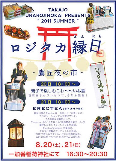 http://www.hyakuchomori.co.jp/blog_event/1108_rojitaka.jpg