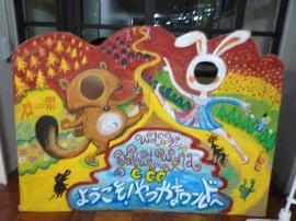 1108_yatsuyama_ccc_2.jpg