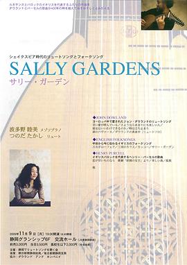 091109_sally_gardens.jpg