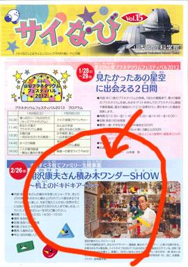 120226_yamanashi_aizawa_270.jpg