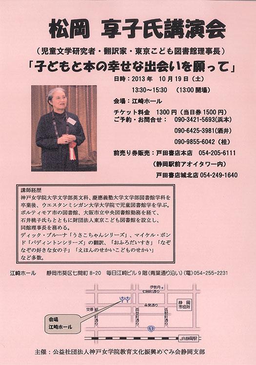 松岡享子氏講演会 - ささやかな幸せ