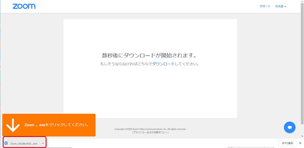 ズーム アプリ ダウンロード