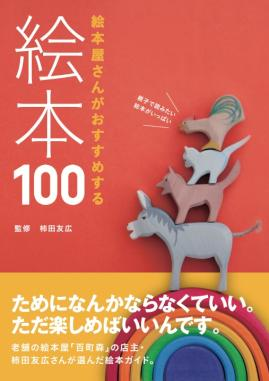 ISBN484437570_00.jpg
