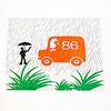 プラスマイナス(足したり引いたり):雨の中、走る車と傘をさす人