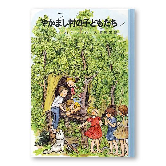 やかまし村の子どもたち:本・絵...