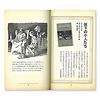本へのとびら ‐岩波少年文庫を語る:第1部の少年文庫の紹介