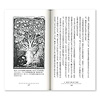 本へのとびら ‐岩波少年文庫を語る: