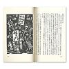 新版 1945年8月6日 ヒロシマは語りつづける: