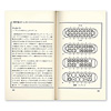将棋とチェスの話 盤上ゲームの魅力:各章の終わりには、「世界の盤上ゲーム」を紹介