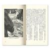 マンガ世界の歩き方:百円雑誌屋