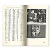 マンガ世界の歩き方:日本のマンガが好きで来日した二人の外国人