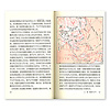 データブック 世界各国地理 第3版:地域ごとに歴史的地理的説明がある