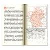 データブック 世界各国地理 第3版:各国の説明は、おおむね見開き2ページで構成されている