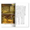 カラー版  アニメーションの世界へようこそ:愛知万博でのヤマムラアニメーション博物館