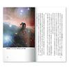 カラー版  宇宙はきらめく:オリオン座の馬頭青雲
