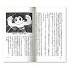 ぼくたちのアニメ史:鉄腕アトム