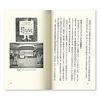 アニメが世界をつなぐ:鈴木さんが館長を務める「杉並アニメーションミュージアム」
