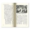 アニメが世界をつなぐ:漫画家を目指して上京。入居したトキワ荘の仲間たちと。