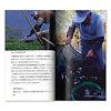 カラー版 里山を歩こう Part2 わき水の里から琵琶湖へ:川漁師三五郎さんの漁