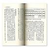 社会を生きるための教科書:給与明細の例