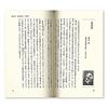 世界史読書案内:坂口尚がユーゴスラヴィアを描いたマンガ「石の花」