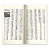 世界史読書案内:おすすめの最後の一冊「荒れ野の40年」
