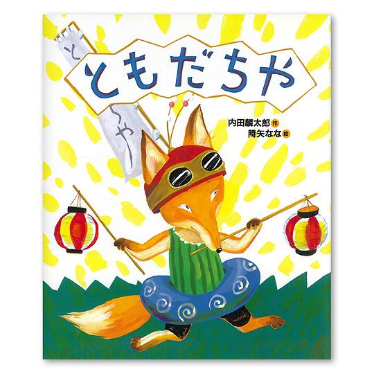 ともだちや/内田麟太郎 1,000円 ... : 絵本 1歳 おすすめ : すべての講義