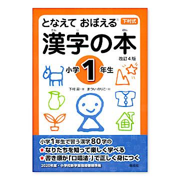 漢字の本小学1〜6年生 改訂4版1年生