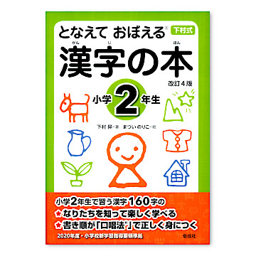 漢字の本小学1〜6年生 改訂4版2年生