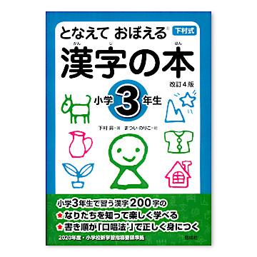 漢字の本小学1〜6年生 改訂4版3年生