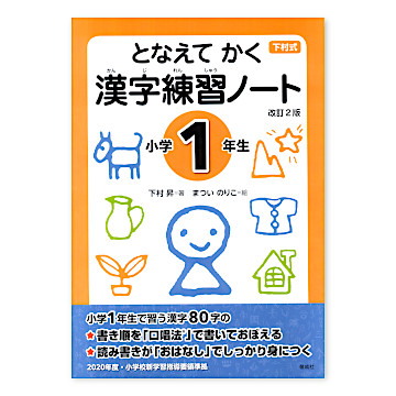 漢字練習ノート小学1〜6年生 改訂2版1年生