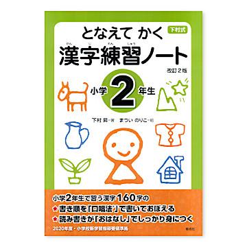 漢字練習ノート小学1〜6年生 改訂2版2年生