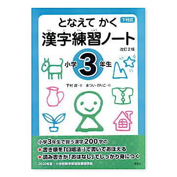 漢字練習ノート小学1〜6年生 改訂2版3年生