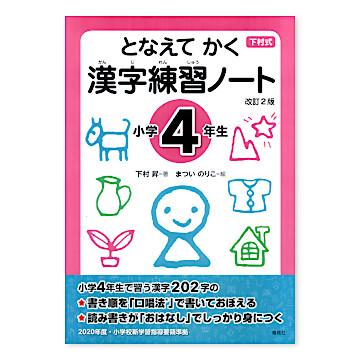 漢字練習ノート小学1〜6年生 改訂2版4年生