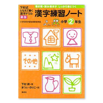 新版 漢字練習ノート小学1〜6年生2年生