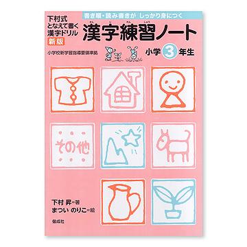 新版 漢字練習ノート小学1〜6年生3年生