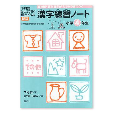 新版 漢字練習ノート小学1〜6年生4年生