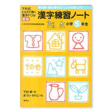 新版 漢字練習ノート小学1〜6年生5年生