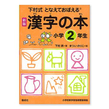 新版 漢字の本小学1〜6年生2年生