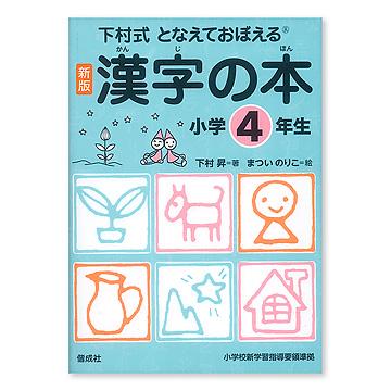 新版 漢字の本小学1〜6年生4年生