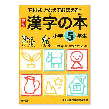 新版 漢字の本小学1〜6年生5年生