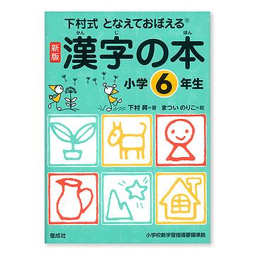 新版 漢字の本小学1〜6年生6年生