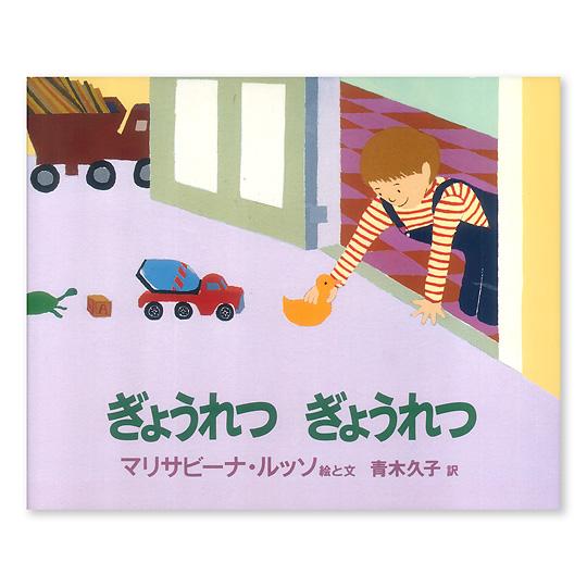 子ども の 本 と おもちゃ 百 町 森