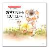 赤ちゃんの発達のふしぎ(全3巻)セット:おすわりからはいはいへ(6〜12か月)